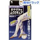 おやすみ用ムクミキュア S〜Mサイズ(1足)【ftcare_1】【ムクミキュア】