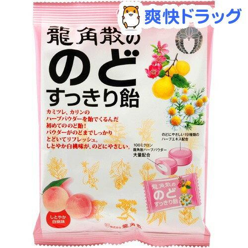 龙角散止咳化痰咽喉肿痛润喉清凉喉糖80g白桃味