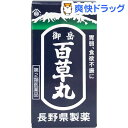 【第2類医薬品】長野 御岳百草丸(500粒入)