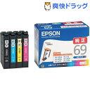 エプソン インクカートリッジ IC4CL69(1セット)【送料無料】