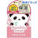 トニーモリー Panda's Dream ハンドクリーム(30g)【トニーモリー(TONYMOLY)】