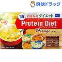 DHC プロティンダイエット ポタージュ(15袋入(5味*各...
