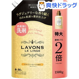 <strong>ラボン</strong> <strong>柔軟剤入り洗剤</strong> シャイニームーンの香り 詰め替え 特大(1500g)【ラ・ボン ルランジェ】[部屋干し]