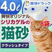 猫砂 爽快 シリカゲルの猫砂 クラッシュタイプ(4L*8コセット)【爽快ペットオリジナル】[猫砂 シリカゲル ねこ砂 ネコ砂 鉱物 ペット用品]【送料無料】