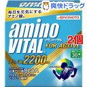 【増量中】アミノバイタル 2200mg(30本入*2コセット)【アミノバイタル(AMINO VITA