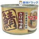 さば味噌煮缶(160g*12コセット)...