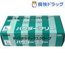 【訳あり】No.455 ディスポラテックスグローブ パウダーフリー Lサイズ(100枚入)[ゴム手袋 キッチン手袋]