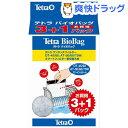 テトラ バイオバッグ お買得パック(4コ)【180105_soukai】【180119_soukai】【Tetra(テトラ)】
