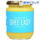 ギーイージー グラスフェッド・ギー(200g)【GHEE E...