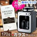 【数量限定おまけ付き】シロカ クロスライン 全自動コーヒーメーカー STC-401(1台)【シロカ クロスライン】[コーヒーメーカー ミル付き 全自動コーヒーメーカー]【送料無料】