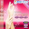 スキンケア綿手袋 女性用 フリーサイズ(48枚入)