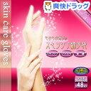 スキンケア綿手袋 女性用 フリーサイズ(48枚入)【送料無料】