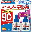 アースノーマット 取替えボトル90日用 微香性 ラベンダーの香り(45mL*2本入)【アース ノーマ