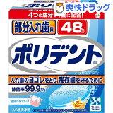 部分入歯用 ポリデント(48錠入) 【HLSDU】 /【ポリデント】[入れ歯洗浄剤]