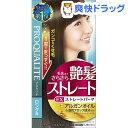 プロカリテ EXストレートパーマ ロング用(1回分)【プロカリテ】