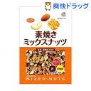 素焼き ミックスナッツ 徳用(200g)