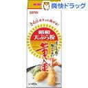 【週末限定セール ★ 12 / 12 13:00迄!】昭和(SHOWA) 天ぷら粉黄金 450g(450g)【昭和(SHOWA)】