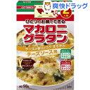 マ・マー マカロニグラタンチーズソース(2人前)【マ・マー】