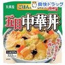 丸美屋 五目中華丼 ごはん付き(305g(1人前))[レトルト インスタント食品]