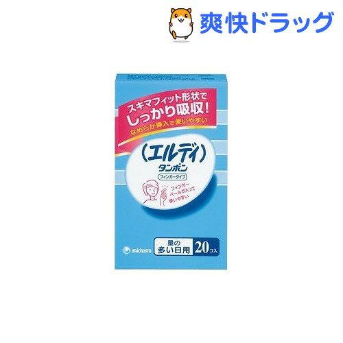 エルディタンポンフィンガータイプ多い日(20コ入)【1609_p10】[生理用品]