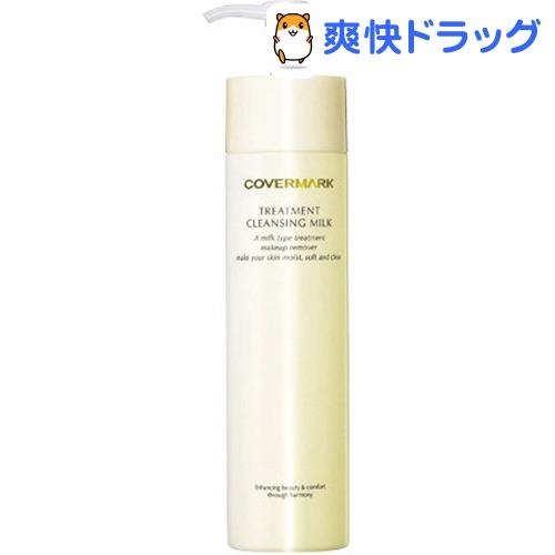 カバーマーク クレンジングミルク(200g)【カバーマーク(COVERMARK)】【送料無料】
