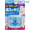 トプラン 鼻スッキリO2アップR レギュラーサイズ(1コ入)
