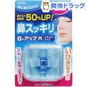 トプラン 鼻スッキリO2アップR レギュラーサイズ(1コ入)【トプラン】