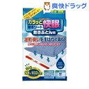 カラッと快適除湿シート 敷きぶとん用 98X102cm(1枚...