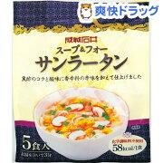 成城石井 スープ&フォー サンラータン(5食入)