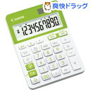 キヤノン 電卓 LS-103TUC-GR★税抜1900円以上で送料無料★