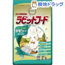 動物村 ラビットフード チモシー(2.5kg)【動物村】