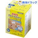 【第3類医薬品】アルウエッティワン2 消毒用アルコールコットン エタノール(2枚入*60包)