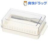 カッティングガイド付 バターケース BTG1(1コ入)【HLSDU】 /[バターケース]