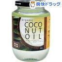 【訳あり】オーガニック エキストラバージン ココナッツオイル(380g)