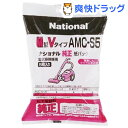 パナソニック クリーナー紙パック AMC-S5(5枚入)【パナソニック】