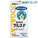 【動物用医薬品】動物用 ゲルネF ローション(15mL)