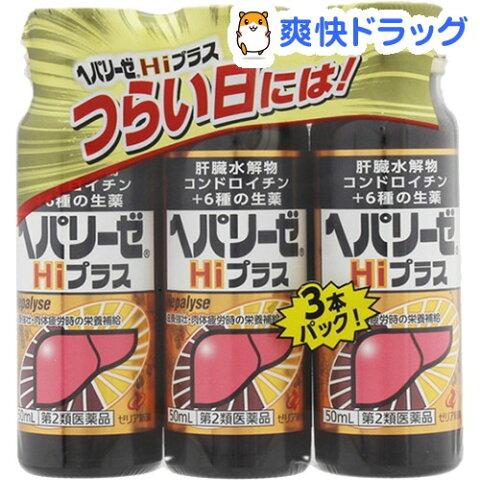 【第2類医薬品】ヘパリーゼHiプラス(50mL*3本入)【ヘパリーゼ】