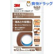マイクロポア スキントーン サージカルテープ 不織布 ベージュ 12.5mm*9.1m(1巻入)【マイクロポア】