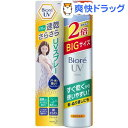【企画品】ビオレ UV 速乾さらさらスプレー SPF50+ 大容量(150g)【ビオレ】