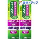 ディープクリーン 薬用ハミガキ(160g*2コセット)【ディープクリーン】【送料無料】