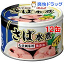 国産さば使用 富永食品 さば水煮缶詰(150g12コセット)