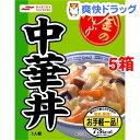 金のどんぶり お手軽一品 中華丼(160g*5コ)【金のどんぶり】