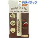 サンタン オーガニックオイルインリップ リラックス&ホリディ オレンジ(1本入)