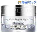 アンプルール ラグジュアリーホワイト 薬用デイ&ナイトクリー...