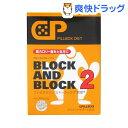 ブロック カプセル ダイエットサプリ サプリメント