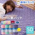 モフア クール 接触冷感素材・アウトラストクール敷パッド SD ピンク(1枚入)【送料無料】
