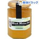 マスクメロンジャム(150g)