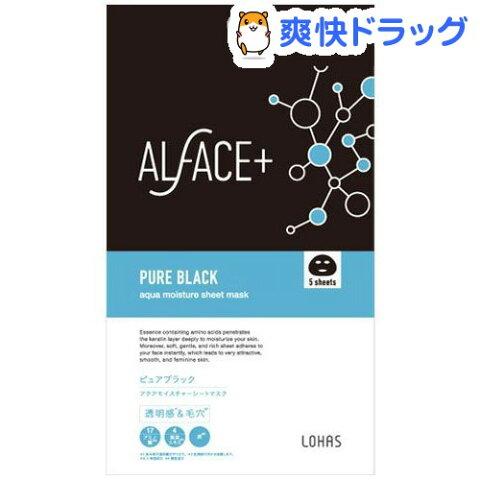 オルフェス アクアモイスチャーマスク ピュアブラック(25mL*5枚入)【オルフェス(ALFACE)】