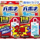 【在庫限り】バポナ 虫よけネットW 1年用(2コ入)【バポナ】