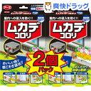 【在庫限り】ムカデコロリ 毒餌剤 容器タイプ(2コ入)